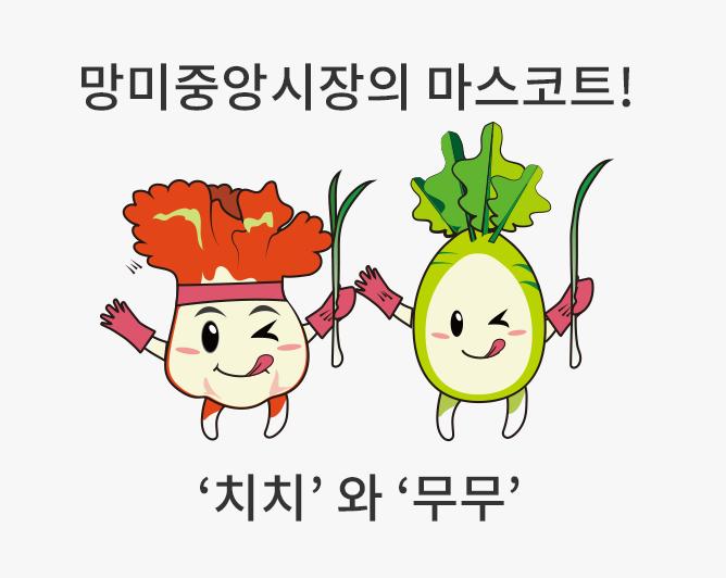 캐릭터소개